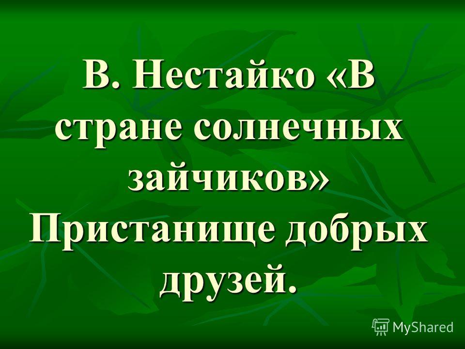 В. Нестайко «В стране солнечных зайчиков» Пристанище добрых друзей.