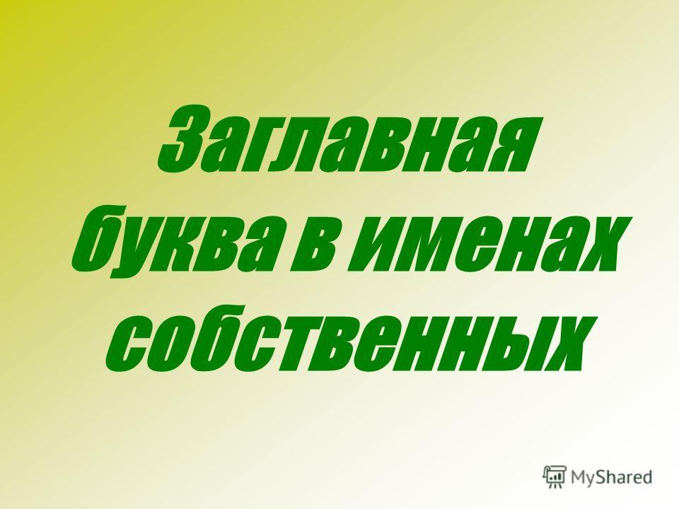 Приднестровье – Родина моя!