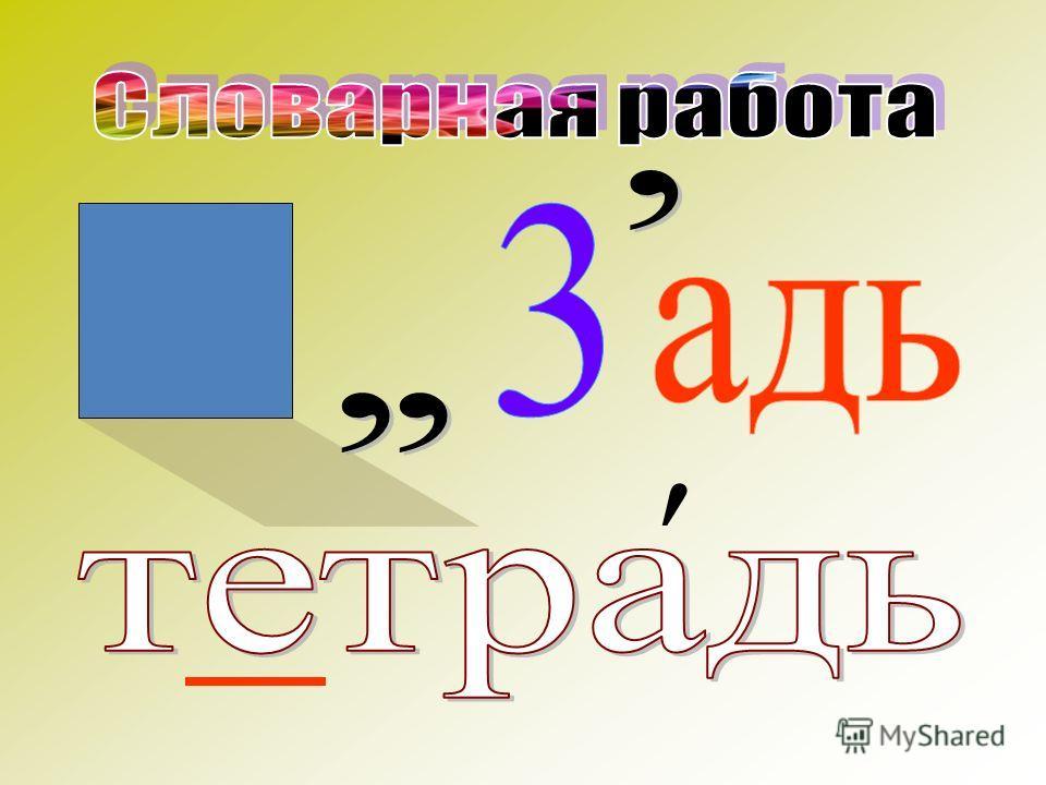 Урок русского языка во 2-А классе