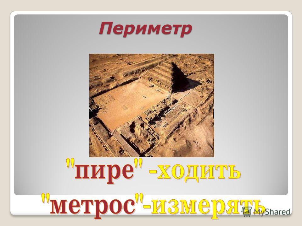 13 м 14 м 15 м 14 + 15 +1 3 = 42 ( м ) Д лина пройденного пути Как представить длину пройденного пути, если человек побывал везде?