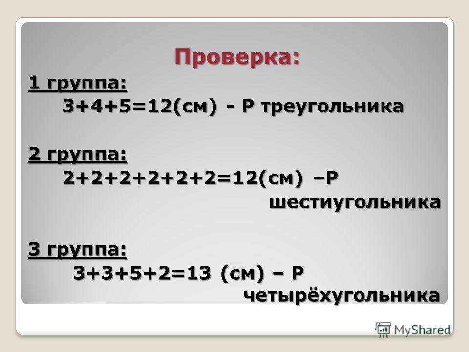 Выполни: Учебник стр. 68 задание 6 Учебник стр. 68 задание 6