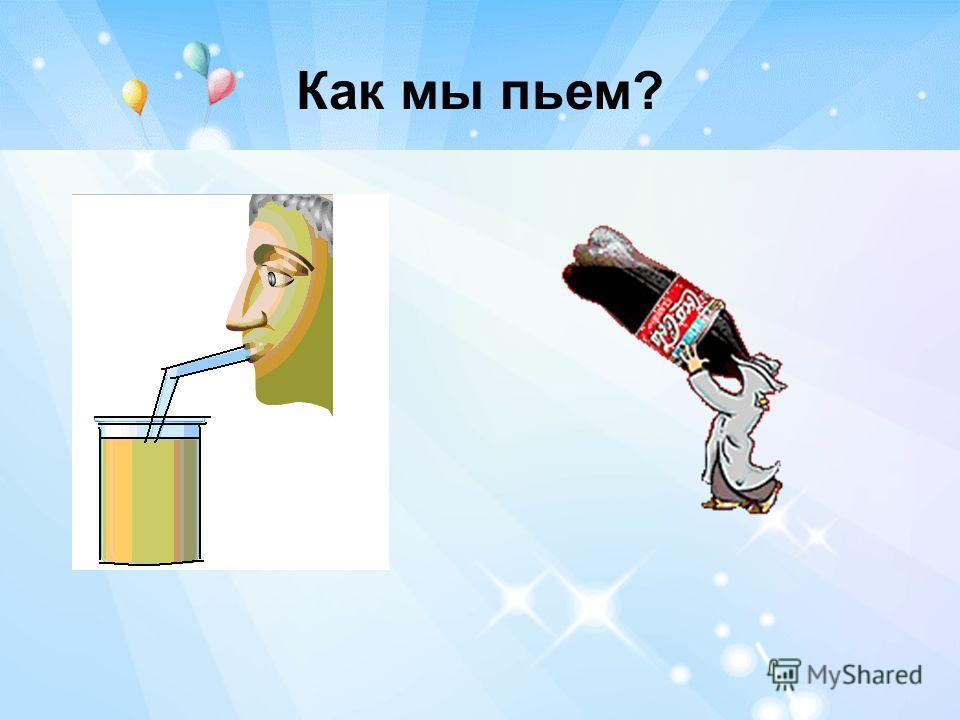 Как мы пьем?