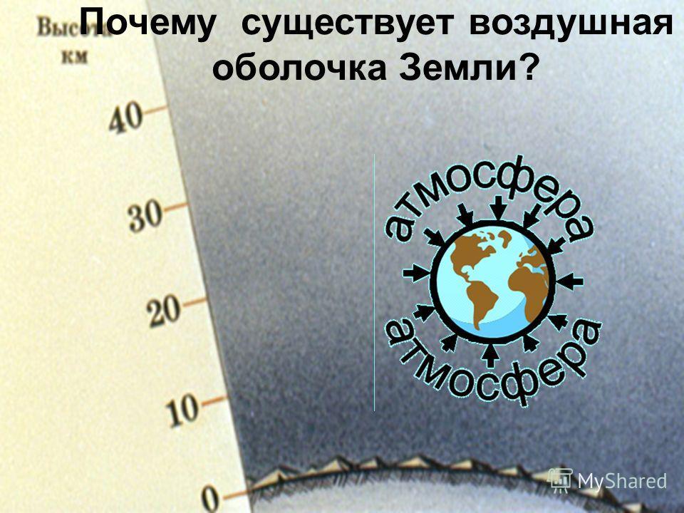 Почему существует воздушная оболочка Земли?