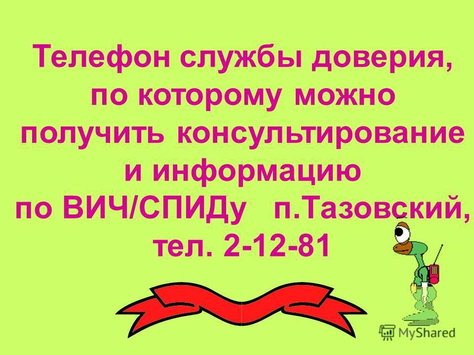 Телефон службы доверия, по которому можно получить консультирование и информацию по ВИЧ/СПИДу п.Тазовский, тел. 2-12-81