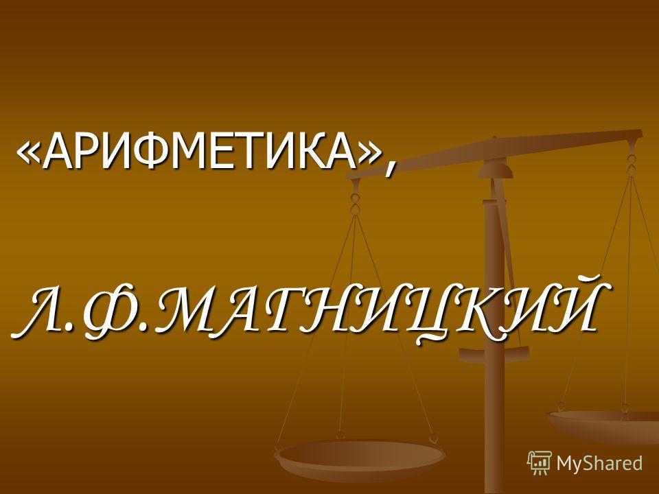 «АРИФМЕТИКА», Л.Ф.МАГНИЦКИЙ