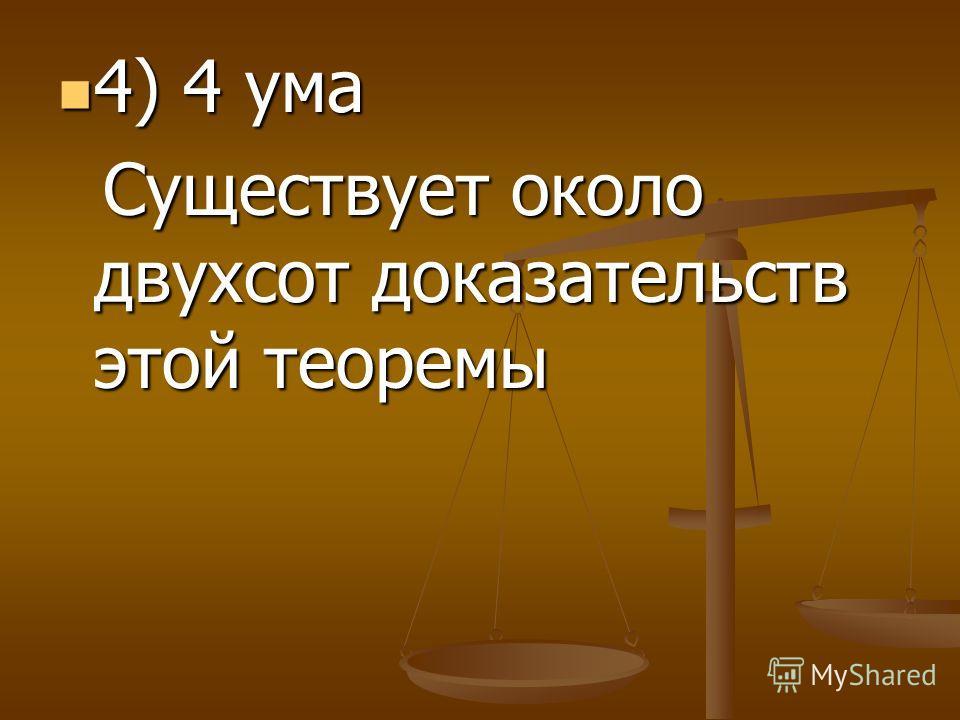 4) 4 ума Существует около двухсот доказательств этой теоремы