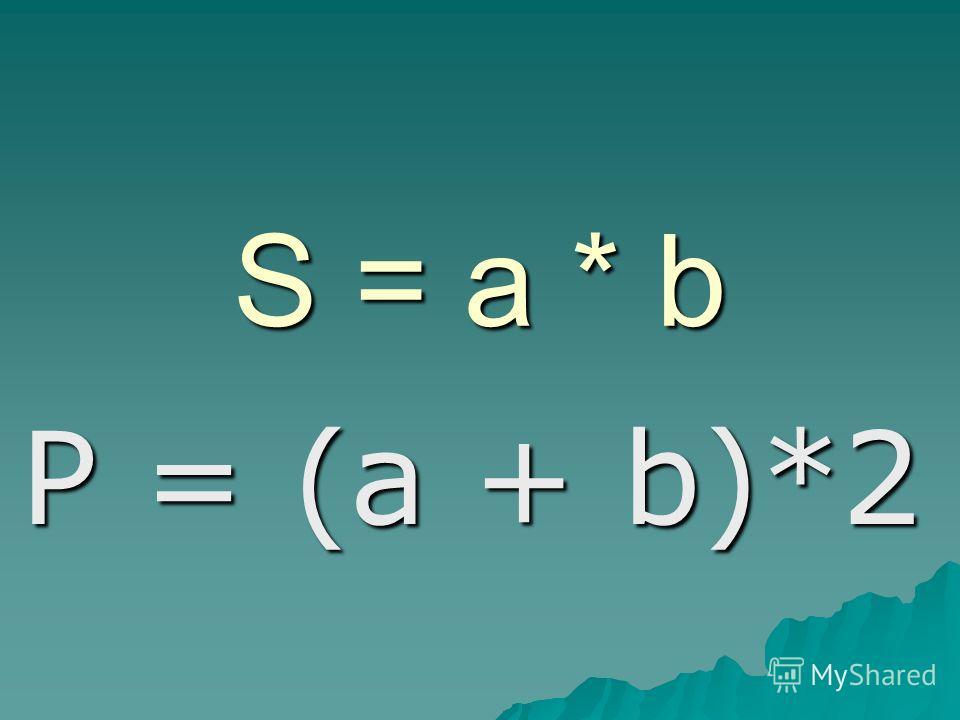 S = a * b P = (a + b)*2