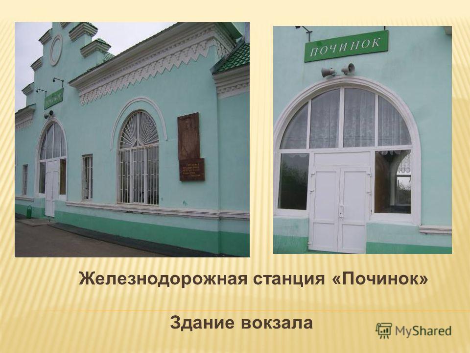 Железнодорожная станция «Починок» Здание вокзала