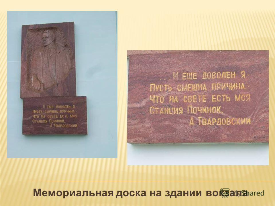 Мемориальная доска на здании вокзала