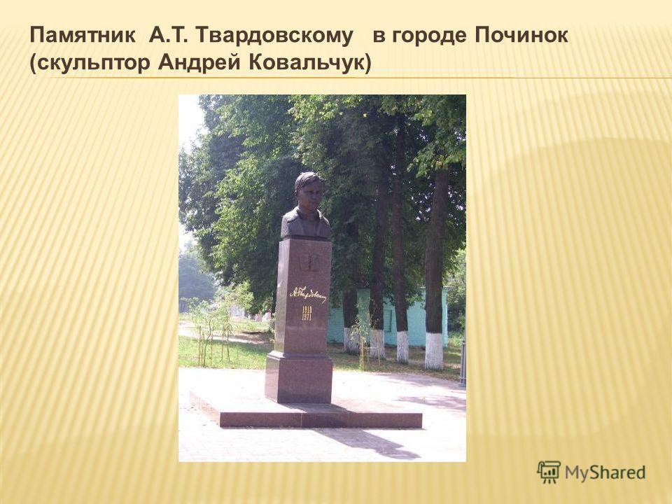 Памятник А.Т. Твардовскому в городе Починок (скульптор Андрей Ковальчук)
