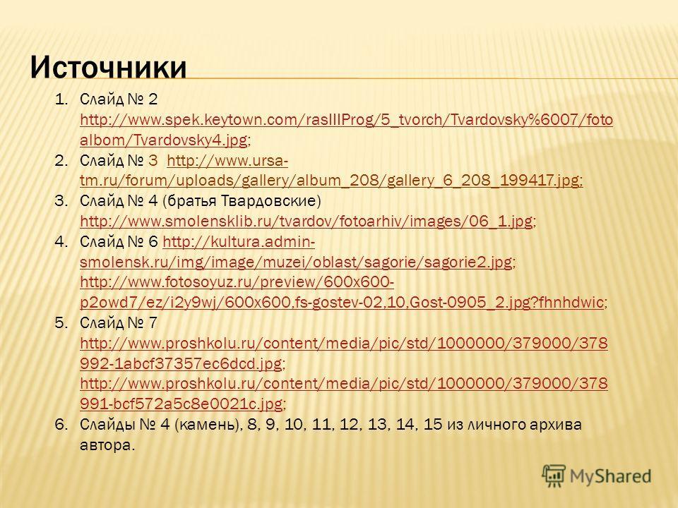 Источники 1.Слайд 2 http://www.spek.keytown.com/rasIIIProg/5_tvorch/Tvardovsky%6007/foto albom/Tvardovsky4.jpg; http://www.spek.keytown.com/rasIIIProg/5_tvorch/Tvardovsky%6007/foto albom/Tvardovsky4.jpg 2.Слайд 3 http://www.ursa- tm.ru/forum/uploads/