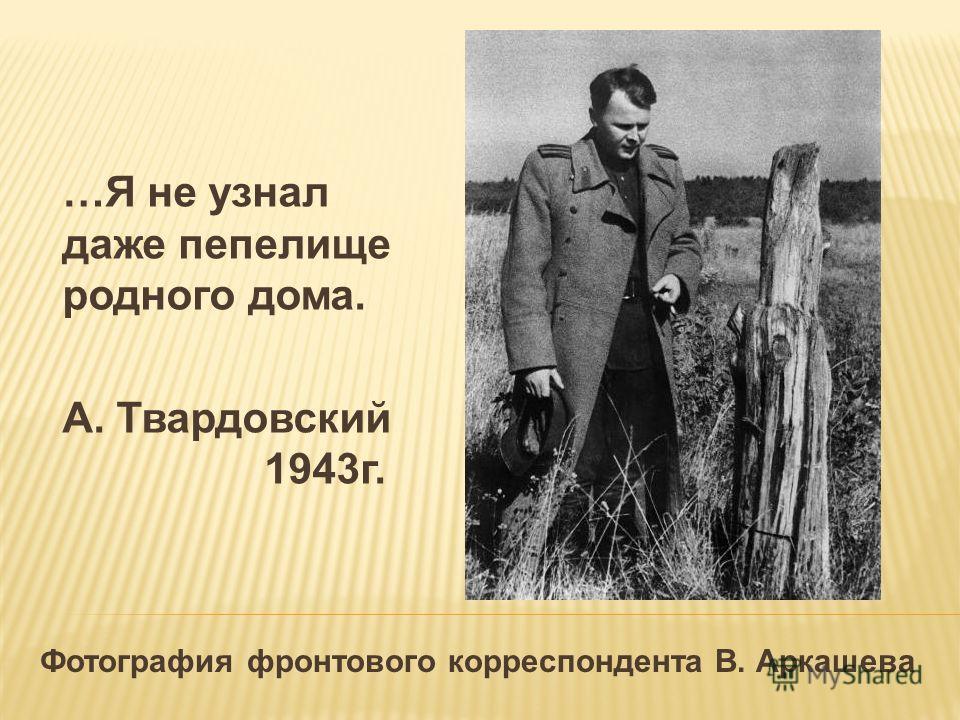 Фотография фронтового корреспондента В. Аркашева …Я не узнал даже пепелище родного дома. А. Твардовский 1943г.