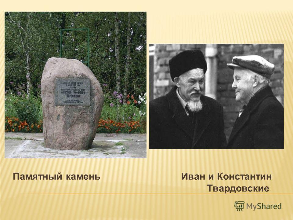 Памятный камень Иван и Константин Твардовские