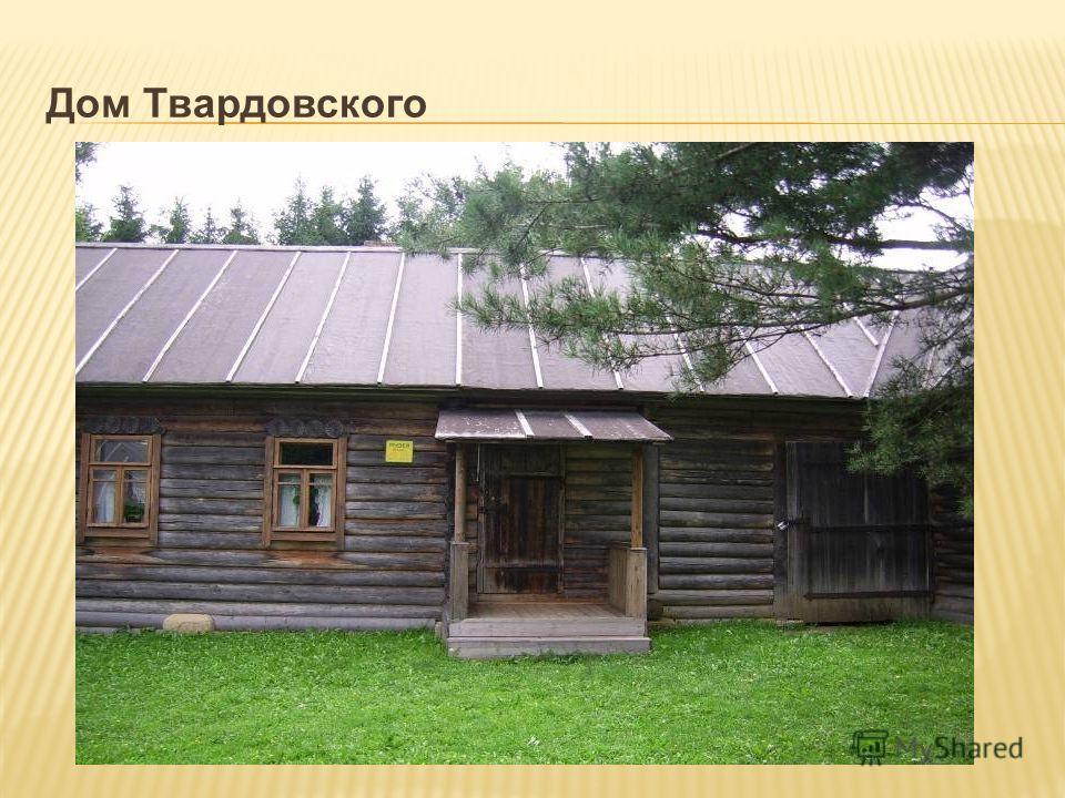 Дом Твардовского