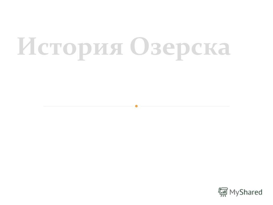История Озерска