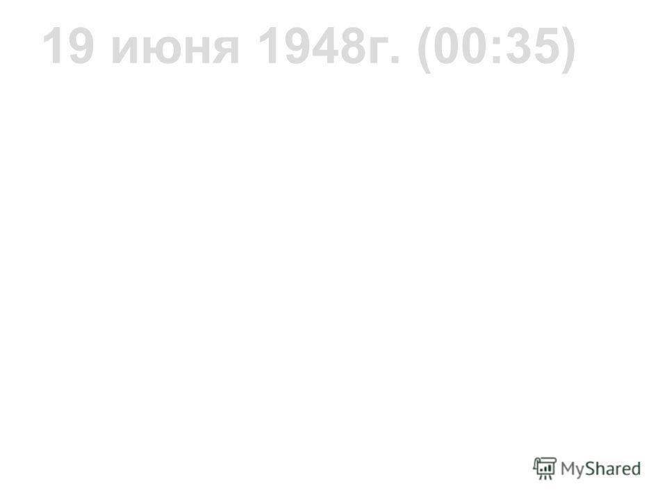 Этот день считается день рождения «Маяка» !!! 19 июня 1948г. (00:35)