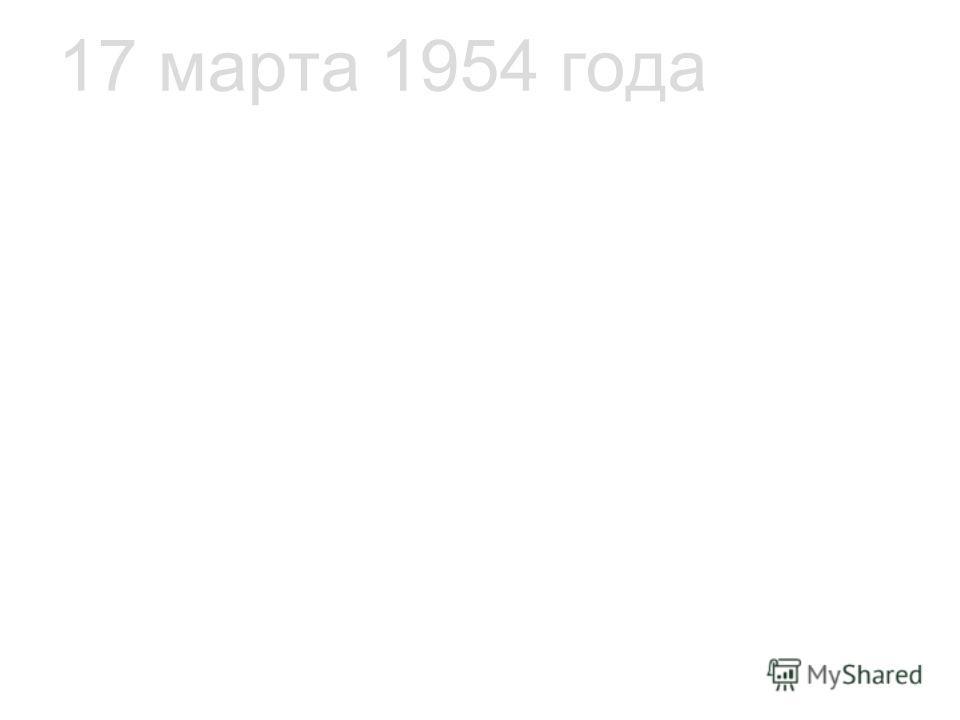 Закрытым указом Президиума Верховного Совета РСФСР поселку госхимзавода им. Менделеева (впоследствии ПО «Маяк») были присвоены статус города и имя Озерск. 17 марта 1954 года