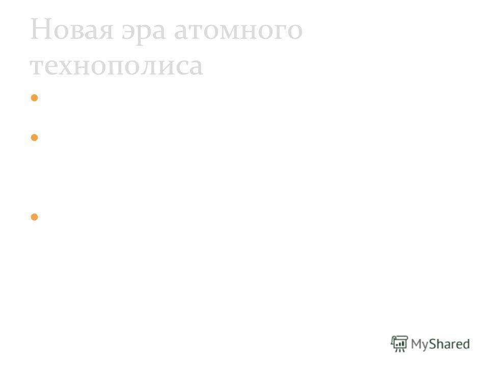 Челябинск – 40 Челябинск – 65 Распоряжением правительства Российской Федерации установлено официальное географическое название населенного пункта в закрытом административно-территориальном образовании (ЗАТО) - город Озерск. Новая эра атомного технопо