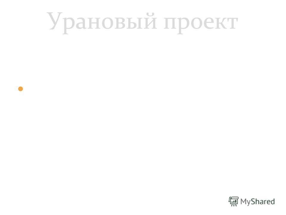 Государственный комитет обороны – представитель Л. П. Берия Урановый проект
