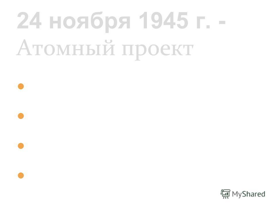 1 – отряд спецпереселенцев 5 – тракторов 2 – автомашины 5000 - атомщиков 24 ноября 1945 г. - Атомный проект