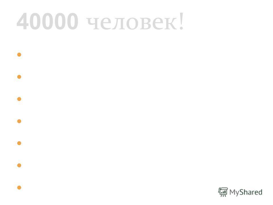 Заключенные Интернированные Спецпереселенцы Трудармейцы «Указники» «Морадеры» Вольнонаемные рабочие Инженера 40000 человек!