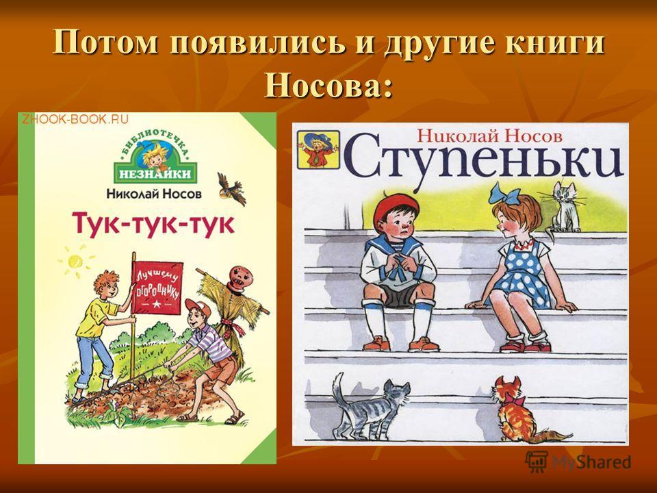 Потом появились и другие книги Носова: