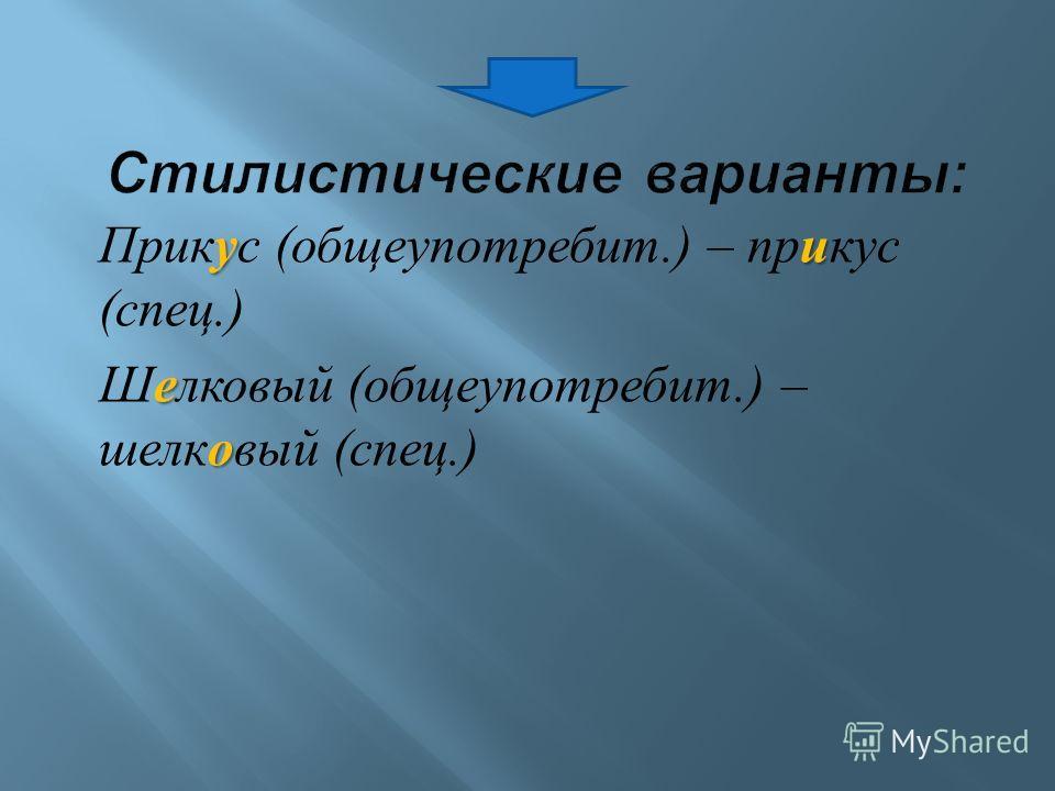 уи Прикус ( общеупотребит.) – прикус ( спец.) е о Шелковый ( общеупотребит.) – шелковый ( спец.)