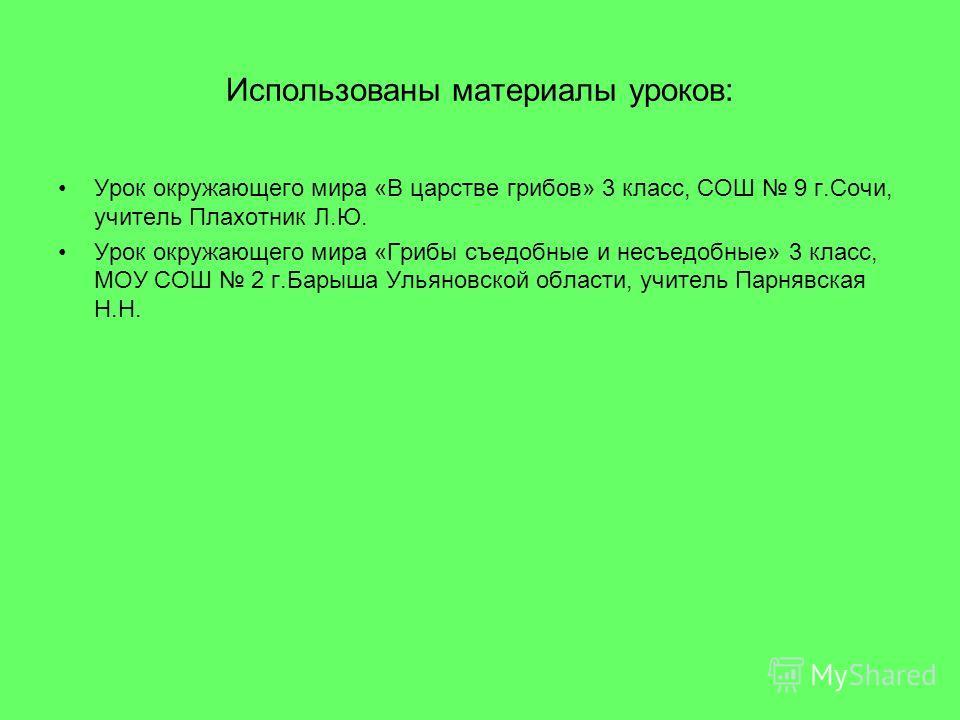 Домашнее задание: 1.Читать (с. 120-123) 2. Подготовить сообщение о грибах.