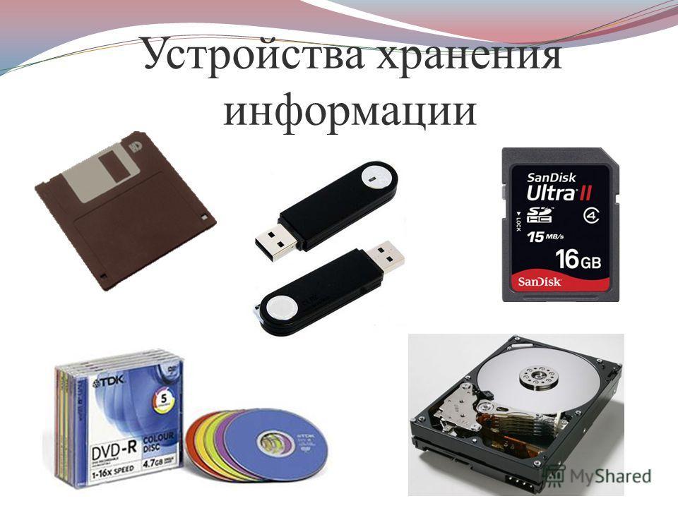 магнитные устройства хранения данных
