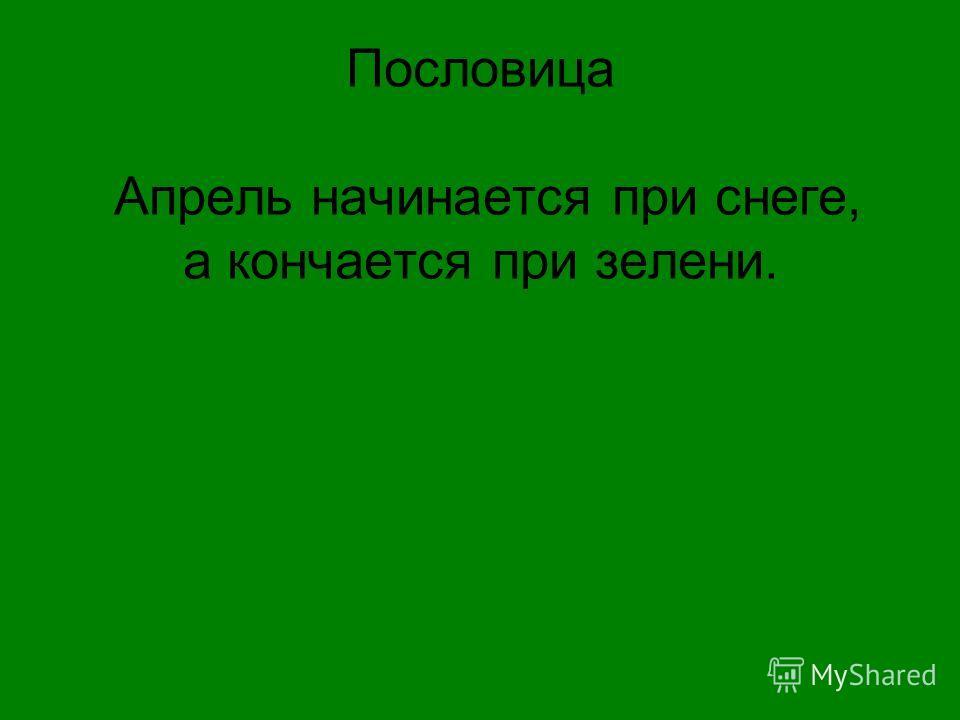 Пословица Апрель начинается при снеге, а кончается при зелени.