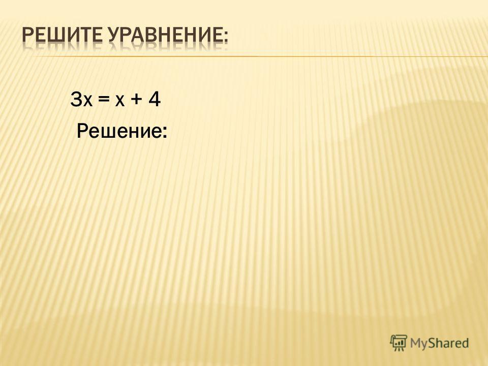 3х = х + 4 Решение:
