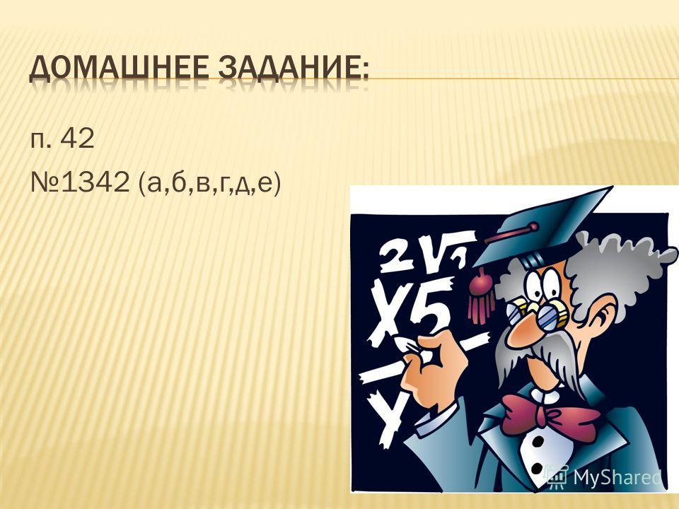 п. 42 1342 (а,б,в,г,д,е)