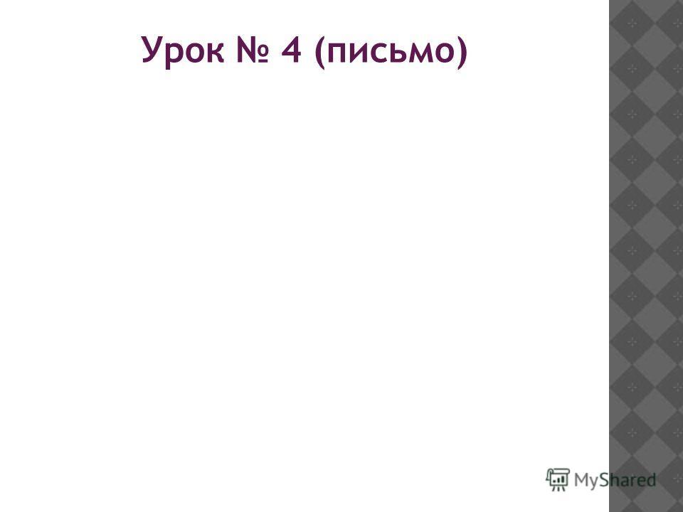 Урок 4 (письмо)