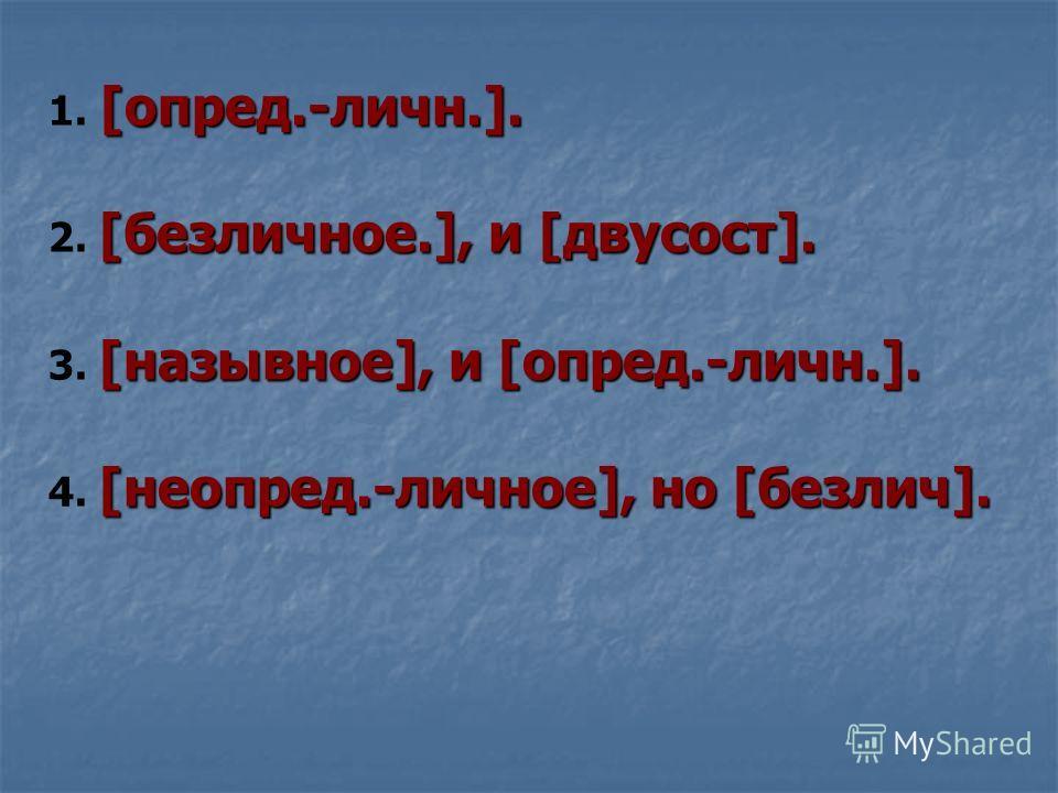 [опред.-личн.]. 1. [опред.-личн.]. [безличное.], и [двусост]. 2. [безличное.], и [двусост]. [назывное], и [опред.-личн.]. 3. [назывное], и [опред.-лич