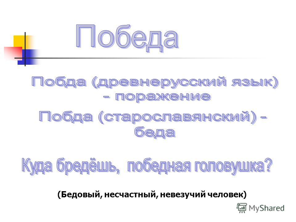 (Бедовый, несчастный, невезучий человек)