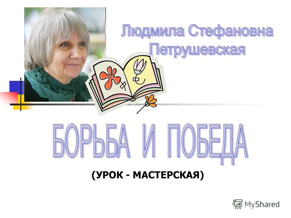 (УРОК - МАСТЕРСКАЯ)