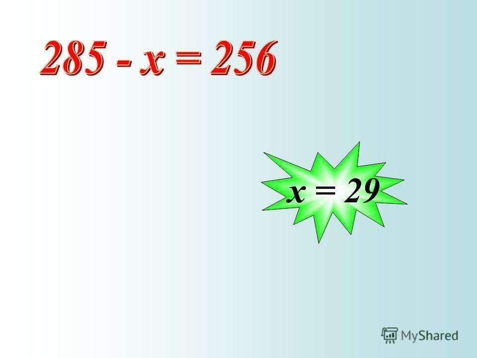 х = 29