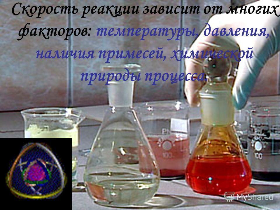 Или, по другому, скорость химической реакции есть производная концентрации исходных продуктов. Концентрация исходного продукта Сисх. по ходу процесса уменьшается, поэтому перед производной ставится знак «минус»