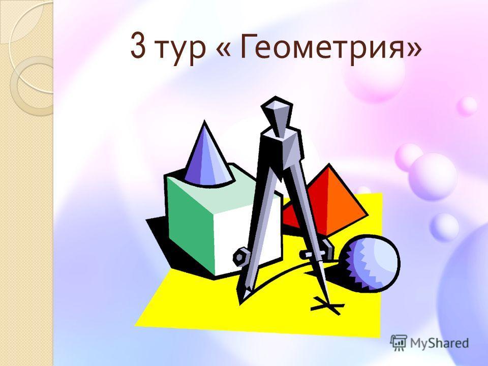 3 тур « Геометрия »