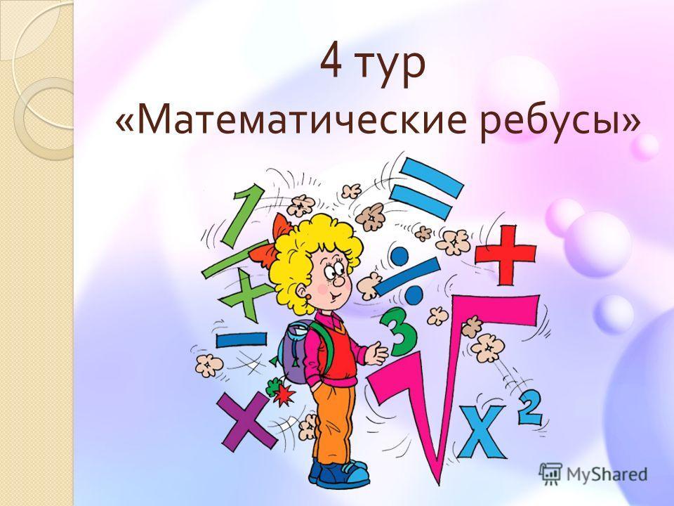 4 тур « Математические ребусы »