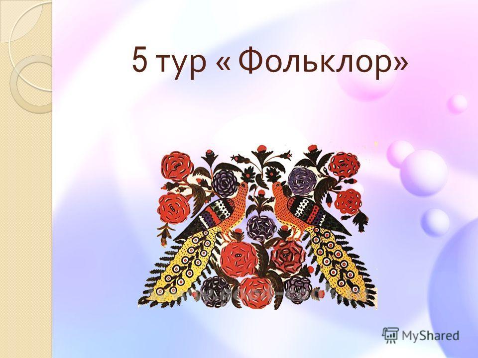 5 тур « Фольклор »