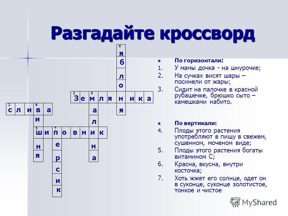 Кроссворд по биологии царства 5 класс