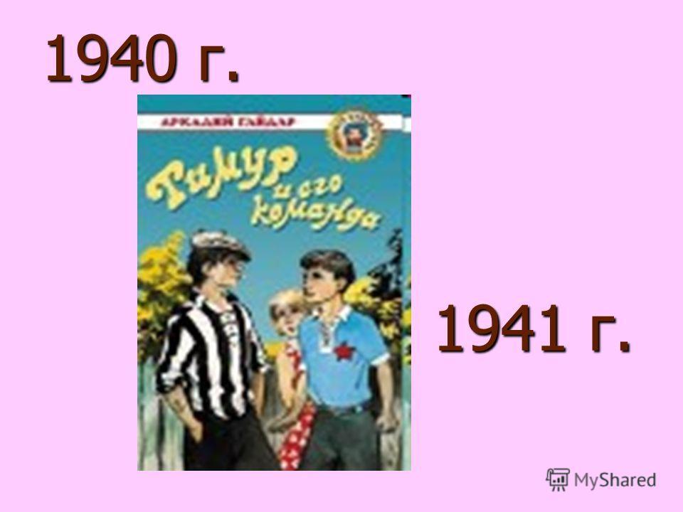 1940 г. 1941 г. 1941 г.