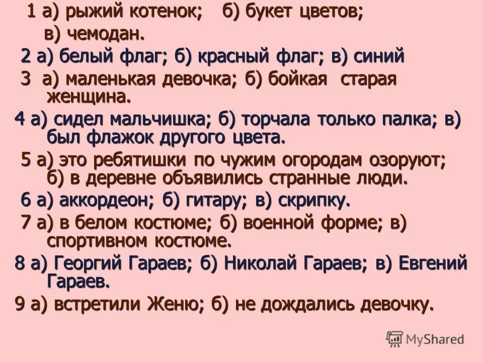 1 а) рыжий котенок; б) букет цветов; 1 а) рыжий котенок; б) букет цветов; в) чемодан. в) чемодан. 2 а) белый флаг; б) красный флаг; в) синий 2 а) белый флаг; б) красный флаг; в) синий 3 а) маленькая девочка; б) бойкая старая женщина. 3 а) маленькая д