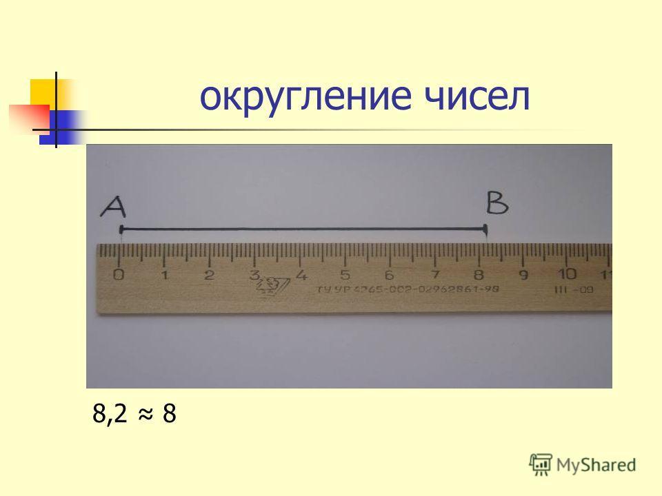 округление чисел 8,2 8