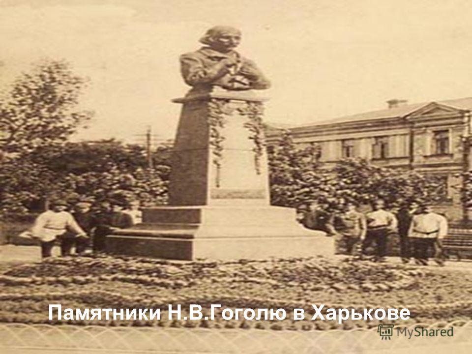 Памятники Н.В.Гоголю в Харькове