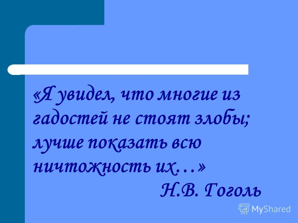 «Я увидел, что многие из гадостей не стоят злобы; лучше показать всю ничтожность их…» Н.В. Гоголь
