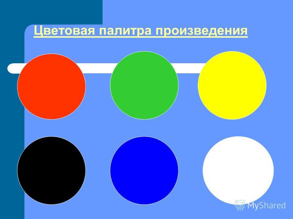 Цветовая палитра произведения