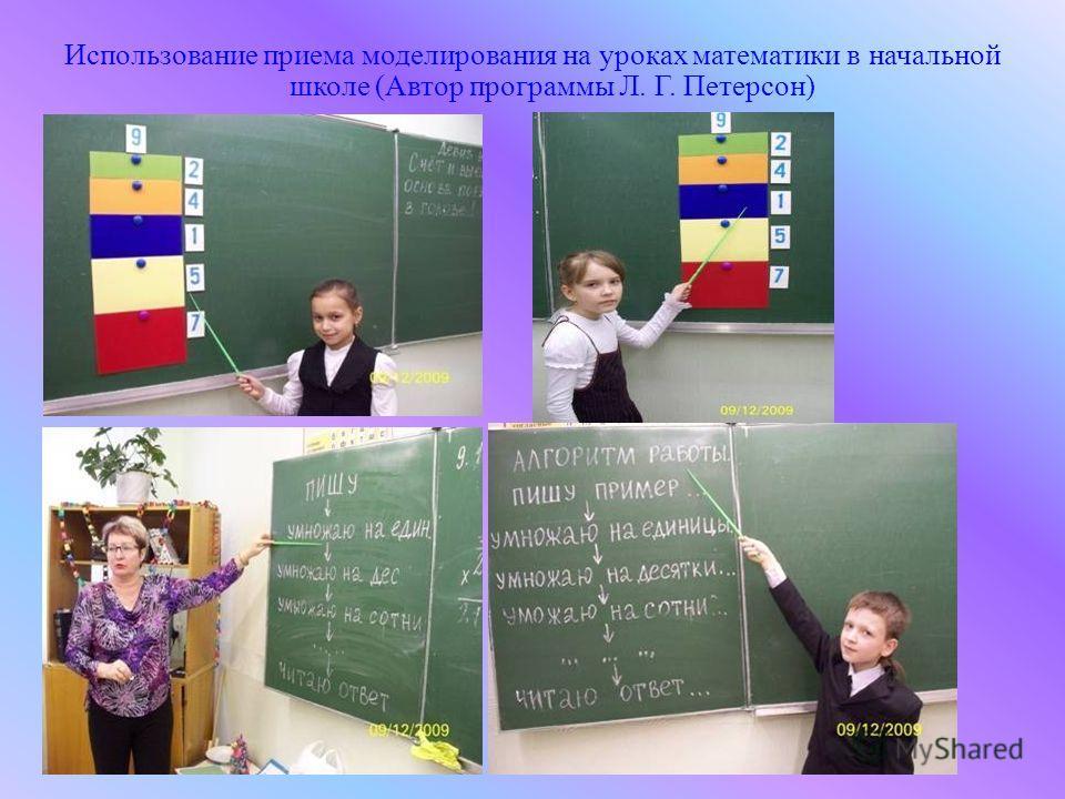 Использование приема моделирования на уроках математики в начальной школе (Автор программы Л. Г. Петерсон)