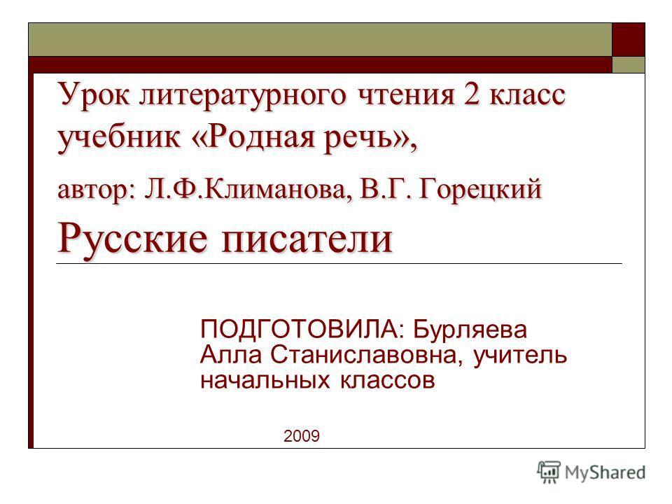 Русский язык 2 класс л.ф.климанова урок